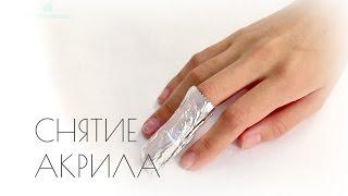 видео Снятие гелевых и акриловых ногтей в домашних условиях.