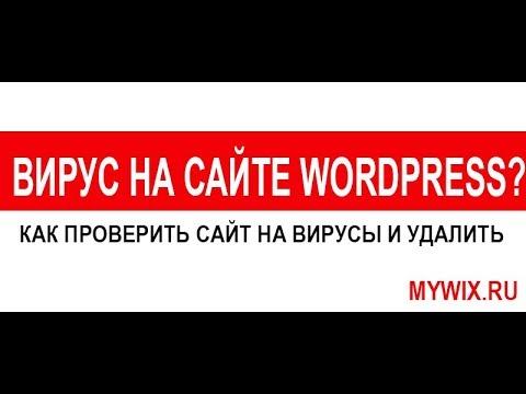 Найти и удалить вредоносный код вируса на сайте вордпресс