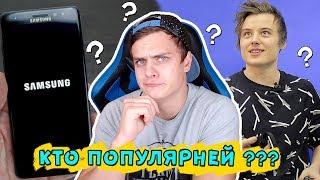 видео: Кто ПОПУЛЯРНЕЙ - САМСУНГ или ИванГай ???