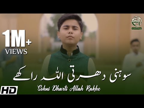 Sohni Dharti Allah Rakhey  by S ABBAS ZAIDI  2017 [HD] |