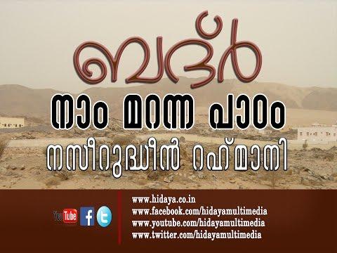ബദ്ർ : നാം മറന്ന പാഠം | Jumua Quthuba | Naseerudheen Rahmani |