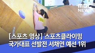 [스포츠 영상] 스포츠클라이밍 국가대표 선발전 서채연 …