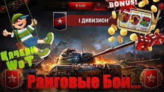 РАНГОВЫЕ БОИ #wot  🌟 стрим 1 дивизион 🌟 World of Tanks