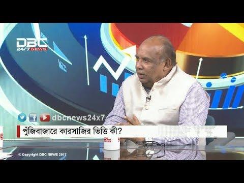 পুঁজিবাজারে কারসাজির ভিত্তি কী? || Bangladesh's capital market  || TaliKhata || DBC NEWS 20/08/17