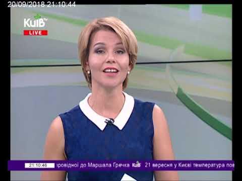 Телеканал Київ: 20.09.18 Столичні телевізійні новини 21.00