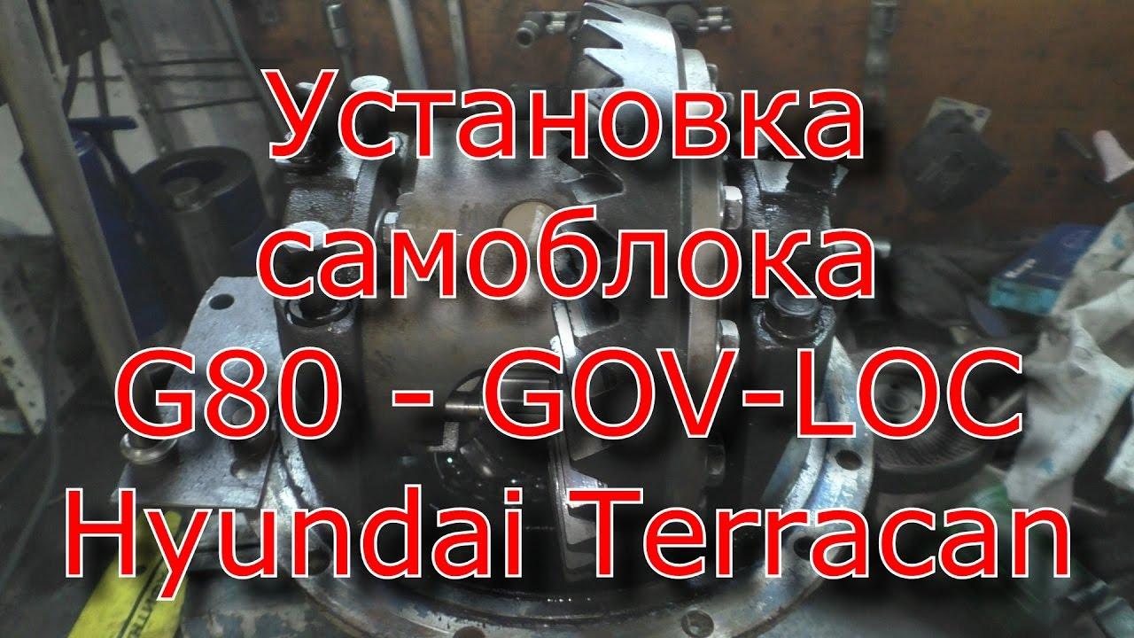 Установка самоблока G80 - GOV-LOC в задний мост Hyundai Terracan
