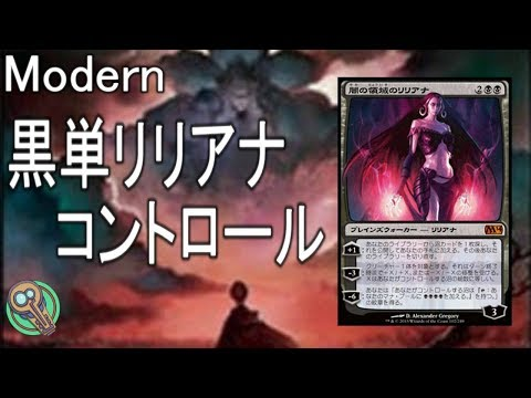 Modern : 黒単リリアナコントロール / Mono-Black Liliana's Control【MTG】