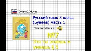 Упражнение 7 Знаеш и… §5 — Русский язык 3 класс (Бунеев Р.Н., Бунеева Е.В., Пронина О.В.) Часть 1