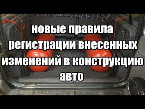 В ГИБДД уточнили новые правила тюнинга автомобилей
