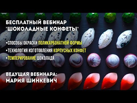 Бесплатный вебинар: Изготовление Шоколадных конфет.