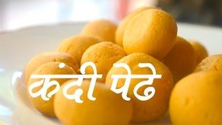 जगपरसदध सतरच कद पढ  Kandi Pedhe Recipe In Marathi  How To Make Doodh PethaPede