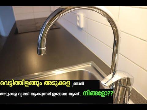 വെട്ടിത്തിളങ്ങും അടുക്കള | How I Clean my Kitchen |  Countertop, Sink and Stove Top  | Bincy Vlogs