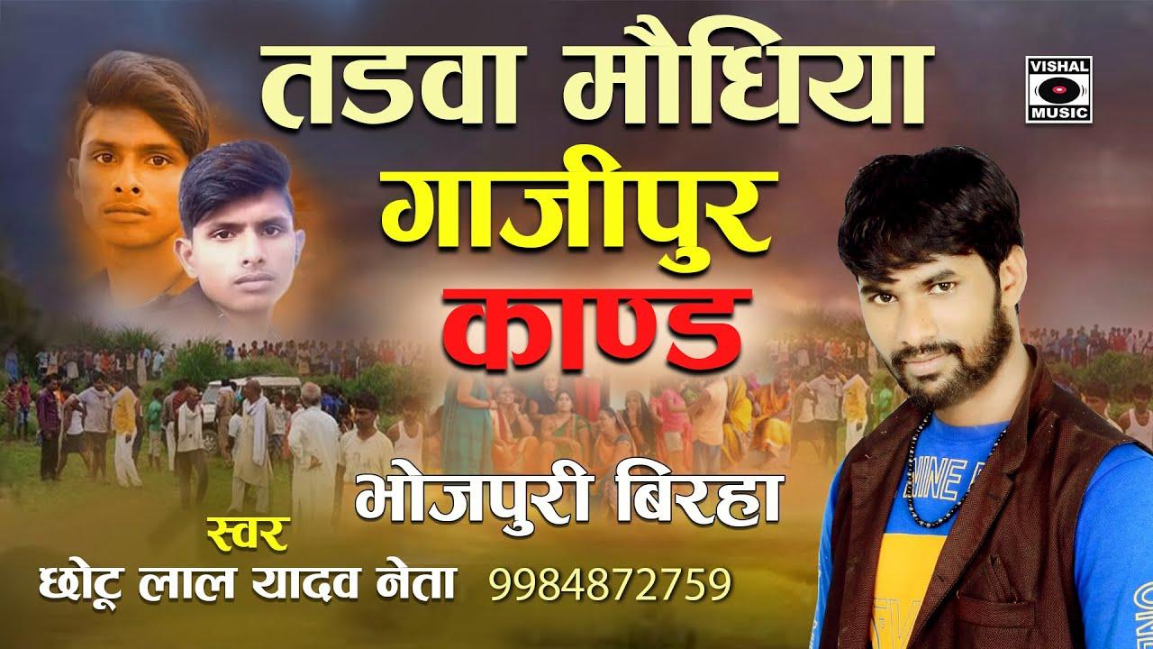 बिरहा - रुला देने वाली घटना - तड़वा मौधिया गाज़ीपुर कांड - Bhojpuri Birha 2020.