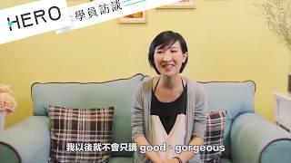VoiceTube HERO 線上英語課程學員分享