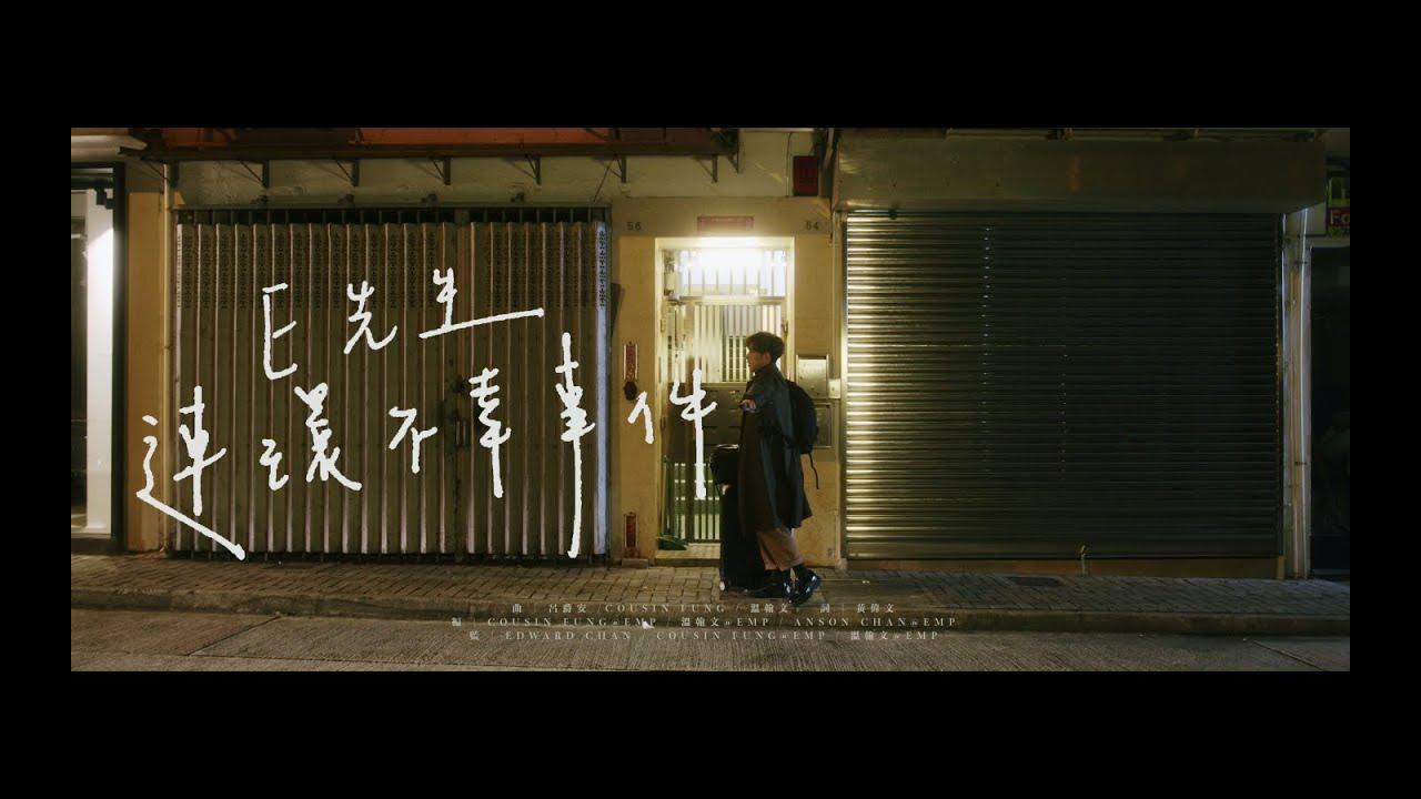Download Edan 呂爵安 《E先生連環不幸事件》