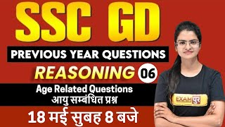 SSC GD CONSTABLE || Reasoning Preparation ||  Age Related Questions  || By Preeti Mam