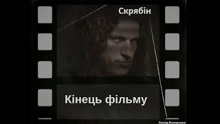 Скрябін  - Кінець фільму (альбом 2015)