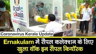 Coronavirus Kerala Update  Ernakulam में खुले Walk-in Sample Kiosk, hospitals जाने की जरूरत नहीं