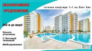 Эксклюзивное предложение Обзор квартиры на Северном Кипре