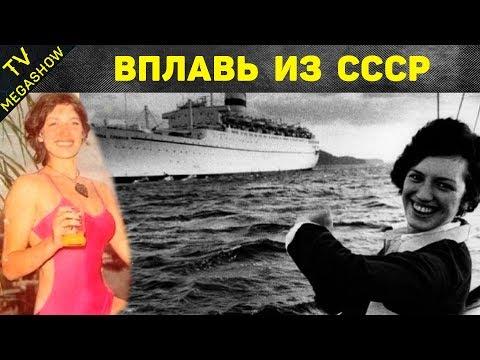 Кому и как удалось сбежать из СССР - Видео онлайн