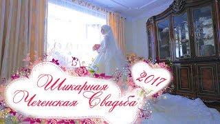 Шикарная Чеченская Свадьба 2017г (Шелковый путь)