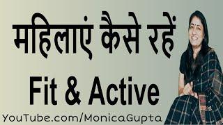 Health Tips for Housewives - महिलाएं ऐसे रखें अपना ख्याल - Tips for Housewives - Monica Gupta
