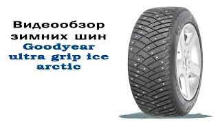 Обзор шипованной шины Goodyear ultra grip ice arctic