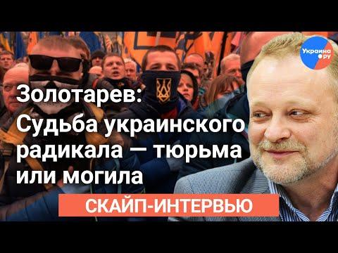 Золотарев: Судьба украинского радикала — тюрьма или могила