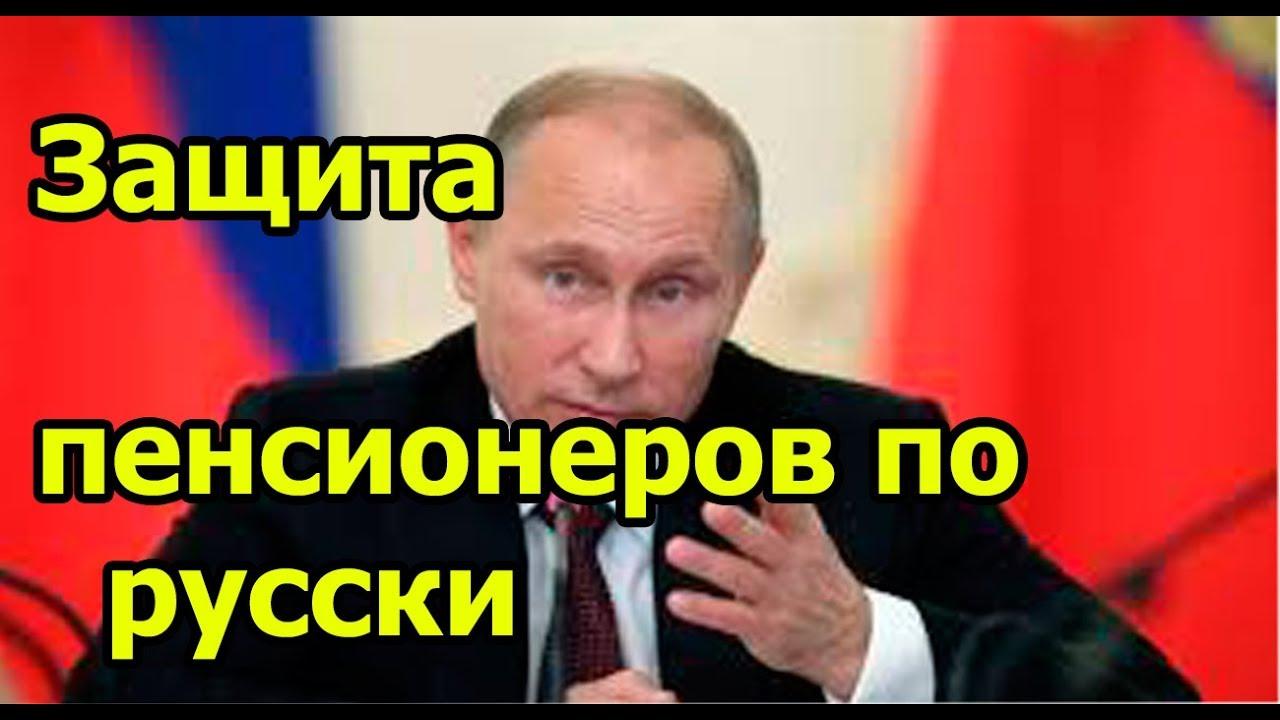 Картинки по запросу В РОССИИ ПРОДЛИЛИ ЗАМОРОЗКУ ПЕНСИИЙ ДО 2020 года
