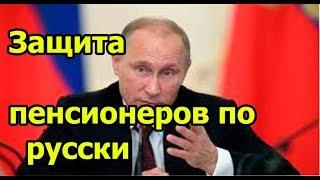 Путин продлил заморозку накопительной пенсии до 2020 года
