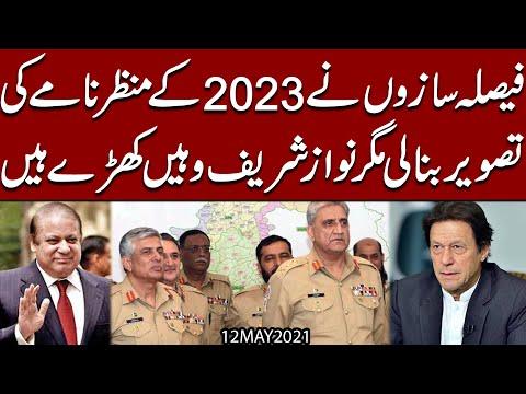 Faisla sazo ne 2023 kay Manzername ki tasveer bana li magar nawaz Sharif wahin khare hein