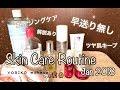 【アラフィフ❣】ツヤ肌の作りスキンケアルーティーン Jan 2018   YORIKO makeup