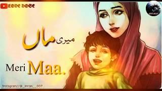 Oh Meri MAA | Sun mere Khuda Mai rahu chahe na |میری ماں۔