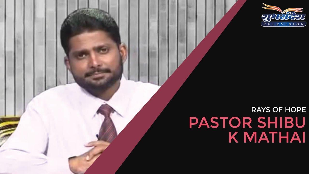 Jericho | Pastor Shibu K Mathai | Rays Of Hope