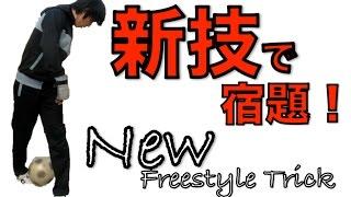 新技公開で宿題! スピニングレーキストール New Trick of Freestyle Football