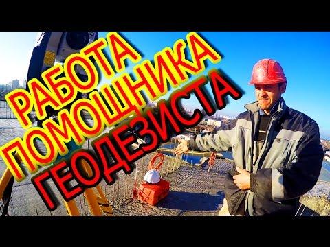 Работа помощника геодезиста на стройке. Геодезические работы в строительстве.