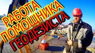 видео Геодезические работы в строительстве