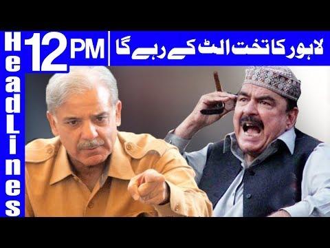 Today Govt's Last Day in Lahore: Shiekh Rasheed - Headlines 12PM - 17 January 2018 | Dunya News