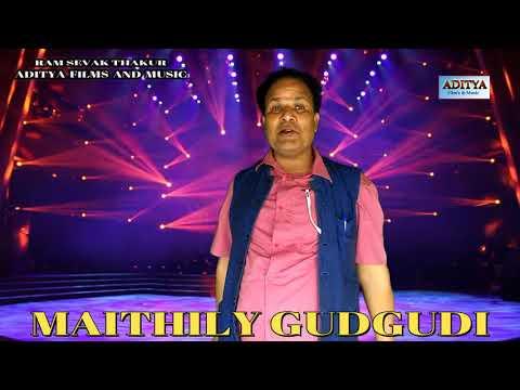 Maithily Gudgudi/ हंसवाक गारंटी /आय कैल के धिया पुता /Ram sevak Thakur Ji @ ADITYA FILM'S