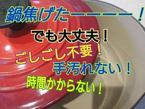 焦げた鍋!ごしごしせずに速攻できれいにする方法