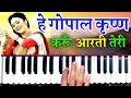 Hey Gopal Krishna Karu Aarti Teri - हे गोपाल कृष्ण करूँ आरती तेरी | Harmonium | Sath Nibhana Sathia