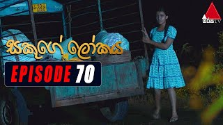 Sakuge Lokaya (සකූගේ ලෝකය) | Episode 70 | 06th August 2021 | Sirasa TV Thumbnail