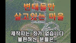 변태들이 살고있는 도시 (도시건설게임)