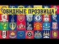 Арсенал. Челси. МЮ. Ливерпуль. Прозвища английских футбольных команд, которые вы не знали.