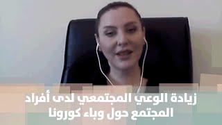 د. لينا فاروق عباس - وقاية الأطباء والكوادر الطبية من الاحتراق الذاتي - تطوير ذات