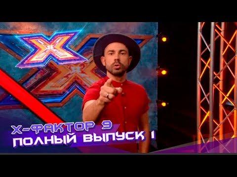 Х-фактор 9 (2018). Выпуск 1. Кастинг в Одессе