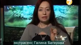 Экстрасенс Галина Багирова ТАЙНА ВОДЫ Советы от Галины Багировой