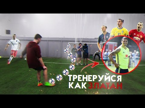 ТРЕНИРОВКА ИБРАГИМОВИЧА! / Be Like Zlatan Ibrahimovic!