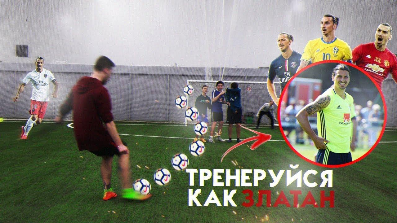 Тренировки златана ибрагимовича