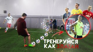 ТРЕНИРОВКА ИБРАГИМОВИЧА! / Be like Zlatan Ibrahimovic!